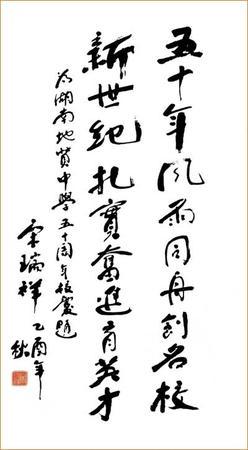 宋瑞祥同志(原中共中央委员、青海省省长、地矿部部长、现国家地震局局长)为我校庆50周年题词