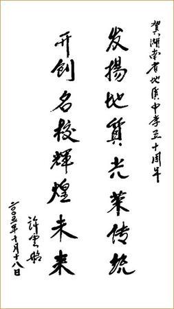 许云昭同志(原湖南省纪委书记)为我校庆50周年题词